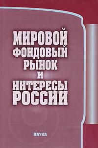 Мировой фондовый рынок и интересы России ( 5-02-034039-1 )