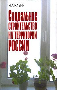 Социальное строительство на территории России