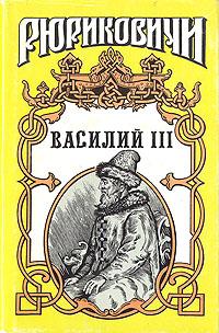 Василий III