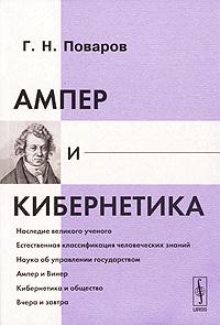 Ампер и кибернетика ( 978-5-382-00071-8 )