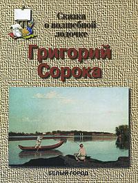 Григорий Сорока. Сказка о волшебной лодочке ( 978-5-7793-1210-3 )