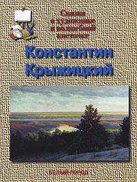 Константин Крыжицкий. Сказка о художнике и волшебной кисточке ( 978-5-7793-1209-7 )