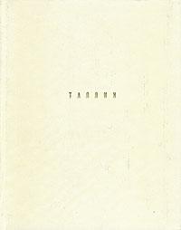 Таллин. Д. Брунс, Р. Кангропооль