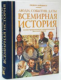 Всемирная история. Иллюстрированная энциклопедия для всей семьи