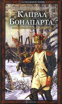 Капрал Бонапарта, или Неизвестный Фаддей