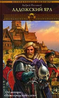 Вещий князь. Книга 5. Ладожский ярл