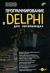 программирование дельфи для начинающих