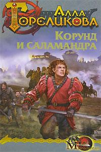 Корона. Книга 1. Корунд и Саламандра