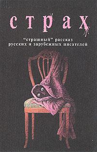 """Страх. """"Страшный"""" рассказ русских и зарубежных писателей"""