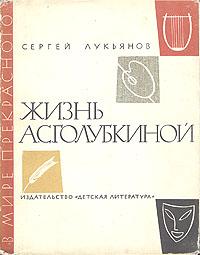 Жизнь А. С. Голубкиной