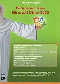 Раскрытие тайн Microsoft Office 2003