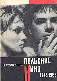 Польское кино. 1945-1965