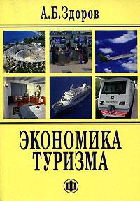 Экономика туризма ( 5-279-02729-4 )