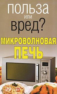 Микроволновая печь ( 985-13-8421-6 )