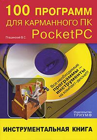 100 программ для карманного ПК Pocket PC (+ CD-ROM)