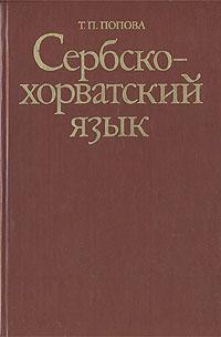 Сербско-хорватский язык