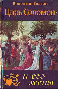 Царь Соломон и его жены