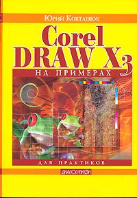 CorelDRAW X3 на примерах ( 5-86404-211-0 )