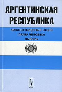 Аргентинская Республика. Конституционный строй. Права человека. Выборы