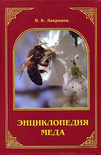 Энциклопедия меда