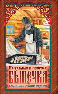Пасхальная и постная выпечка. Старинные русские рецепты