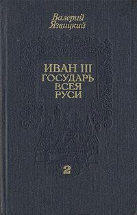 Иван III - государь всея Руси. В трех книгах. Книга 2