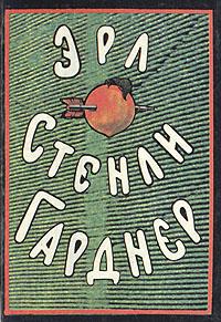 Эрл Стенли Гарднер. Собрание сочинений в восьми томах. Том 4