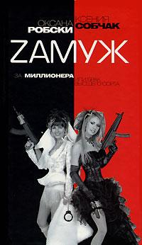 Книга Zамуж за миллионера, или Брак высшего сорта
