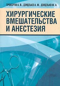 Хирургические вмешательства и анестезия ( 978-985-438-972-1,978-985-483-972-1 )