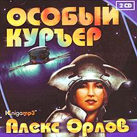 Особый курьер (аудиокнига MP3 на 2 CD)