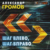 ��� �����, ��� ������ (���������� MP3)