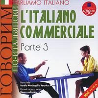 ������� ��-����������. ����� 3 / Parliamo italiano: L'italiano commerciale: Parte 3 (���������� MP3)