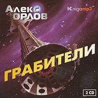Грабители (аудиокнига MP3 на 2 CD)