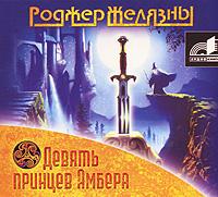 Девять принцев Амбера (аудиокнига MP3)