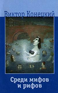 Книга Среди мифов и рифов