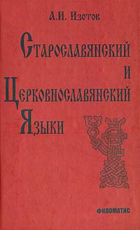 Старославянский и церковнославянский языки. А. И. Изотов