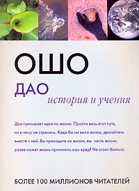 Дао. История и учения ( 5-17-028710-0, 5-271-11274-8 )