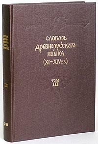 Словарь древнерусского языка (XI-XIV). Том 3