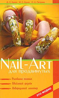 Nail-art для продвинутых. Рисование кистью, объемный дизайн, аквариумный маникюр ( 978-5-222-13826-7, 5-222-10184-3 )