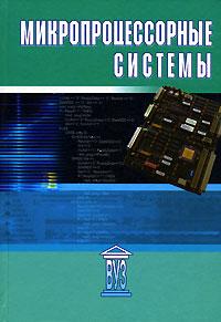 Микропроцессорные системы ( 5-7325-0516-4 )