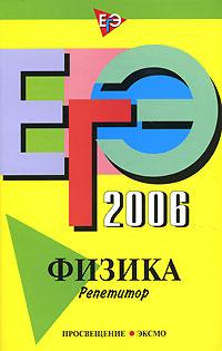 ЕГЭ-2006. Физика. Репетитор