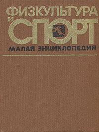Физкультура и спорт. Малая энциклопедия.