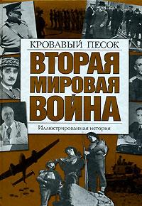 Вторая мировая война. Кровавый песок. Иллюстрированная история