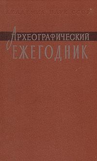 Археографический ежегодник. 1989