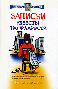 Книга Записки невесты программиста