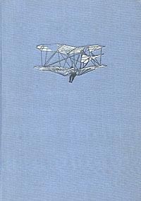 Geschichte der Luftfahrt von Ikarus bis zur Gegenwart