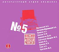 Классика русского рассказа. Выпуск 5 (аудиокнига на 6 CD)