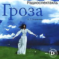 Гроза (аудиокнига MP3)