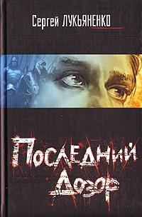 Книга Последний дозор