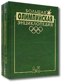 Большая олимпийская энциклопедия (комплект из 2 книг)